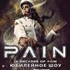 19.04 - PAIN (SWE) - ClubZal (С-Пб)