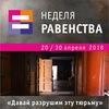 Неделя Равенства 2018