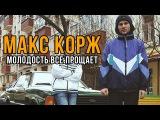 Макс Корж - Молодость все прощает (officialfanvideo) Альбом