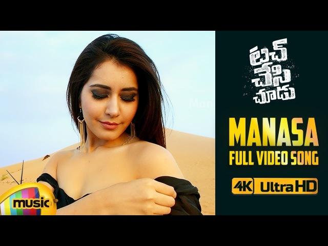 Manasa Full Video Song 4K Touch Chesi Chudu Video Songs Ravi Teja Raashi Khanna Mango Music
