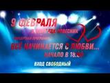 9 февраля в МБУК ГДК Ровесник концертная программа