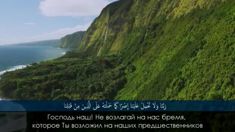 Коран сура 'аль Бакъара' 286 дуа آلقرآن الكريم mp4