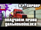 GTA Online R.P. сервер ★ Суточный стрим ради прав дальнобойщика!