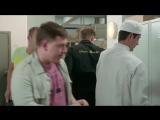 Сериал Кухня - 18 серия (1 сезон) HD - русская комедия