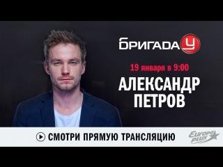 Александр Петров в Бригаде У!