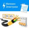 elektreka.com.ua - Магазин Электрики