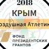 Крымский территориальный округ ФВАР