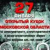 КУБОК МОСКОВСКОЙ ОБЛАСТИ 2018 APL/ISF/IMBF