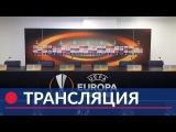 Прямой эфир: пресс-конференция Ганчаренко и Милоевича