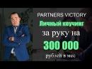 Индвидуальный коучинг на 300 000 рублей #stepium #easy bizzi #elysium company