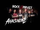 ROCK PRIVET ft. Anacondaz P.O.D. - Спаси, но не Сохраняй