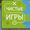 Чистые Игры - Иваново