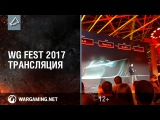 WG Fest 2017 Вся презентация разработчиков (RU WOT)