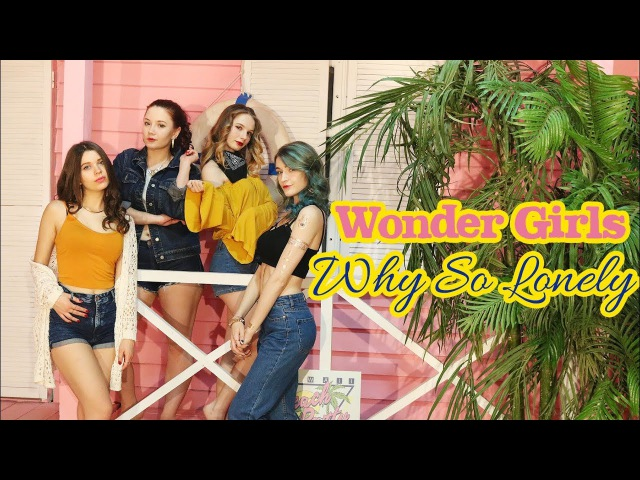 [BOOMBERRY]Wonder Girls(원더걸스) - Why So Lonely dance cover