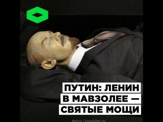 Путин сравнил Ленина в Мавзолее с мощами святых | ROMB