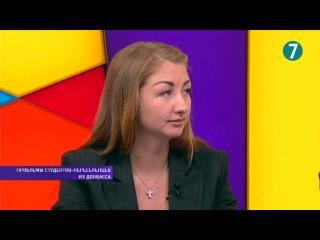 «Вечер на 7». Проблемы студентов-переселенцев с Донбасса
