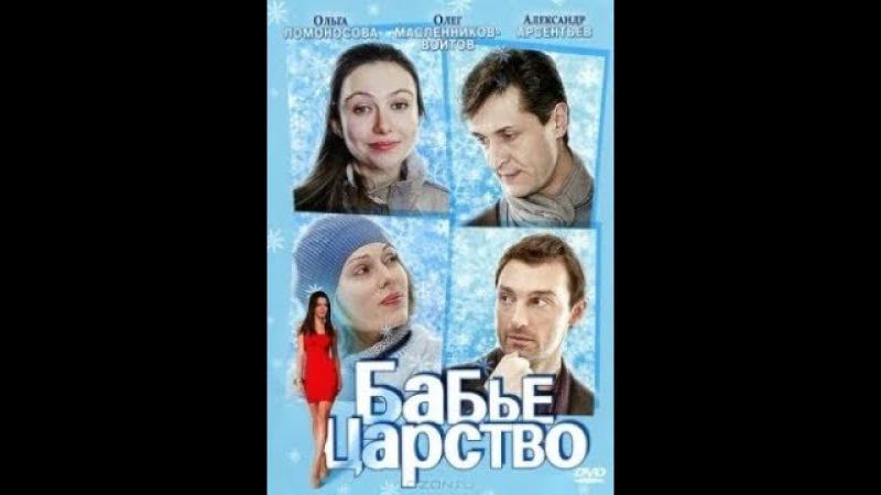 Бабье царство (1 серия из 4) Мелодрама 2012. Сериал