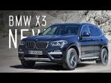 NEW BMW X3 2018/БМВ ИКС ТРИ/ПЕРВЫЙ ДОРОЖНЫЙ ТЕСТ/ЭКСКЛЮЗИВ