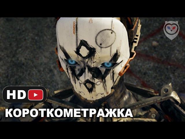 Адам Часть 3 Adam Episode 3 Короткометражка Русская озвучка AlexFilm 2017 Нил Бломкамп