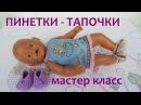 Как связать ПИНЕТКИ ТАПОЧКИ на спицах для куклы Беби Бон, ребенка