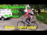 На велосипеде по набережным юга Москвы.