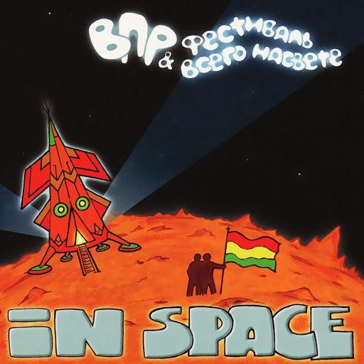 Альбом open space — падаю один (mativi remix) слушать онлайн и.