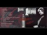 Анатолий Днепров Радовать, хочу тебя... 1999
