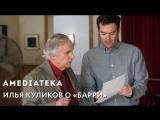 Послы канала   Илья Куликов о «Барри»
