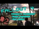 #2 Fallout 4 - Выживание. Приключения в Бостоне + Enable Fast trevel + Enable Saving