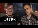 Шевчук - о батле с Путиным и войне в Чечне  вДудь (#NR)