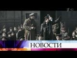 Самая долгожданная премьера сезона, многосерийный фильм «Троцкий», наПервом к ...
