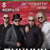 Концерт группы Пикник в Тольятти