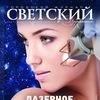 СВЕТСКИЙ в Дзержинске (городской журнал) 16+
