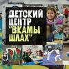 """Детский центр """"ВКамышлах"""""""
