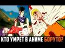 5 Возможных смертей героев аниме Наруто в сериале Боруто