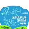 Саяногорский Семейный Форум!
