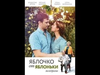 Яблочко от яблоньки / 2018 / Full HD