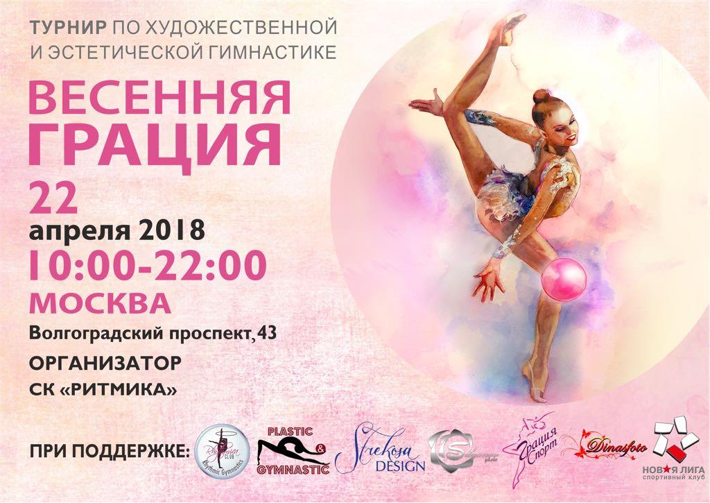 Клуб грация художественная гимнастика москва мужской клуб в нягани