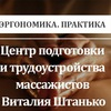 ЦПТМЦентр Подготовки Трудоустройства Массажистов