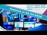 Новости вузов от 01.04.2018 | Медиакарта высшей школы России