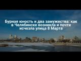 Как в Челябинске возникла и почти исчезла улица 8 Марта