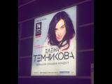 Елена Темникова - Intro, Импульсы (Crocus City Hall)