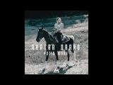Official Audio Avatar Darko - All My Crew (feat. Jay Park)