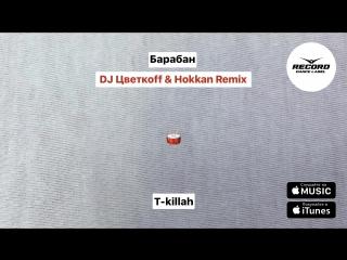 T-Killah - Барабан (DJ Цветкоff & Hokkan Remix)