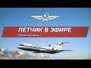 Полеты на Як-42Д. Рассказывает летчик. Часть 1