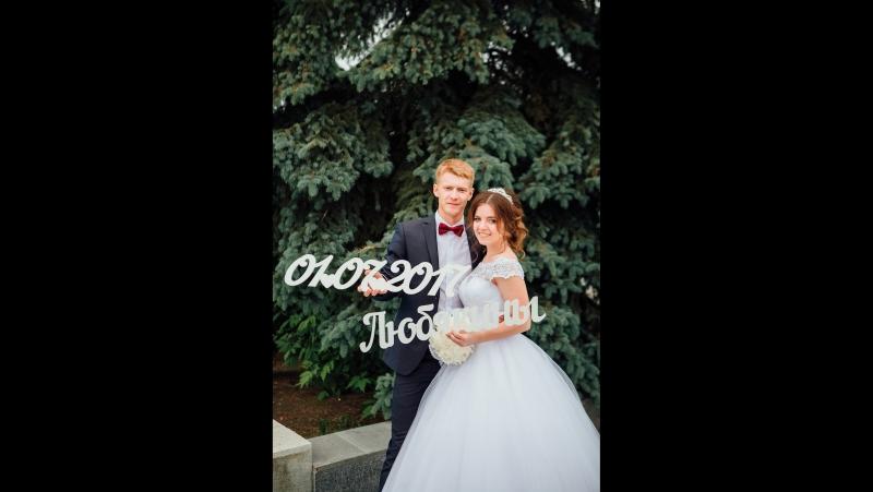Свадьба Андрея и Анжелики Любякиных . Музыкальный фильм 01.07.17 г.