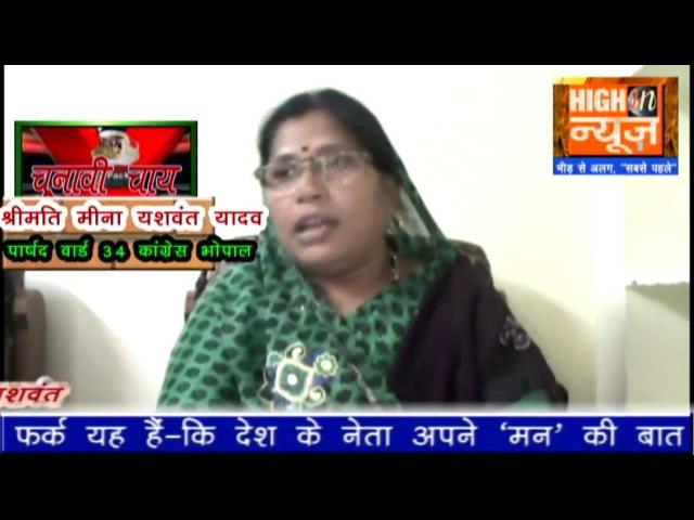 Chunavi Chai Smt Meena yashwant yadav Parshad Bhopal