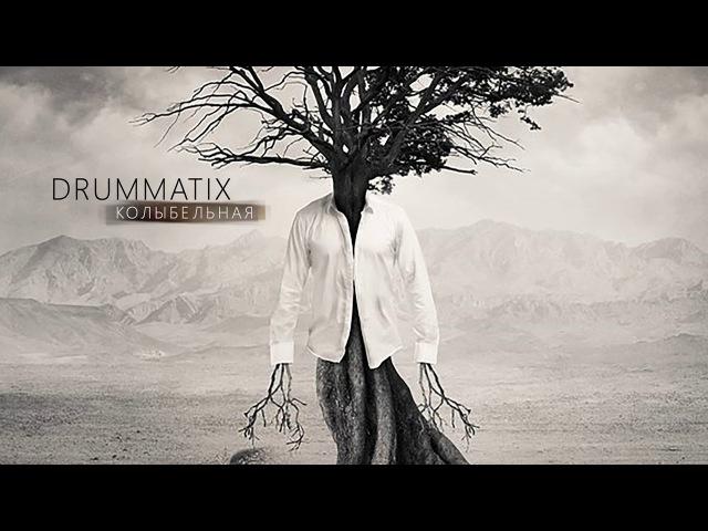 Drummatix Колыбельная