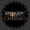 БРОКЕРС страховой советник Воронеж