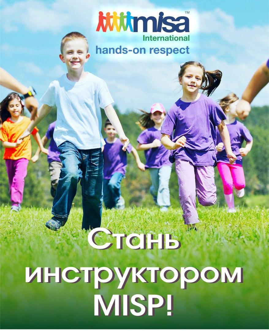 Афиша Екатеринбург Курсы подготовки инструкторов MISP